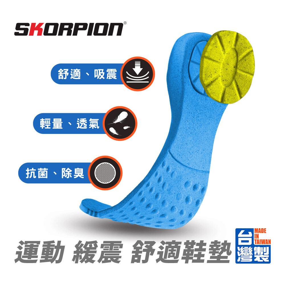 skorpion 運動鞋墊 緩震鞋墊 舒適鞋墊