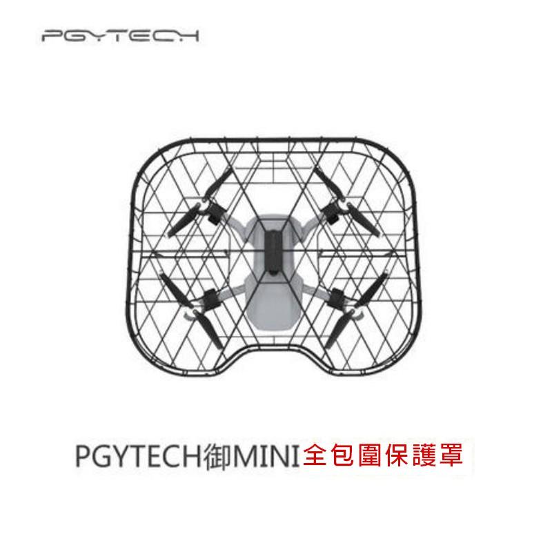 PGY 原廠正品 DJI Mavic Mini 全包式保護罩 【eYeCam】封閉式 安全 保護罩 防撞環 方便拆裝