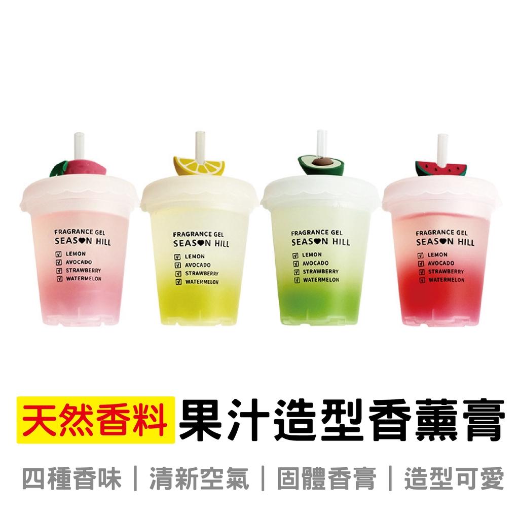 水果飲料造型香薰膏 無火香薰 車載香氛 廁所香氛 空氣清新劑 擴香 香氛 芳香劑 香氣膏 香膏