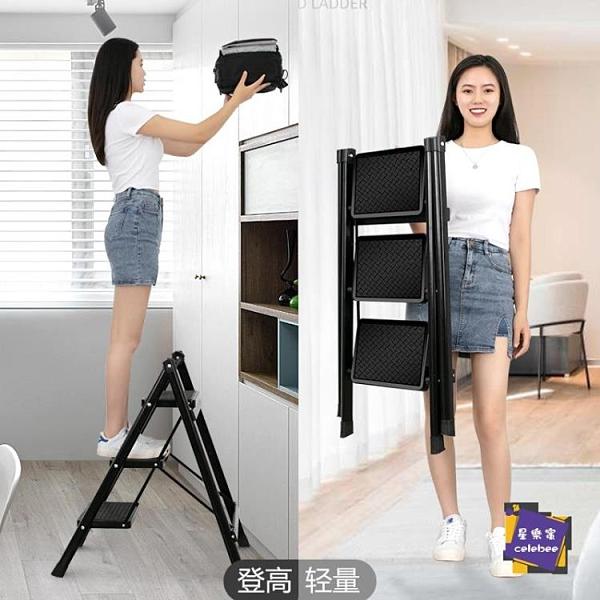折疊梯凳 室內折疊人字梯家用小梯子家庭用加厚鋁合金樓梯二三步多功能梯凳 家具用品