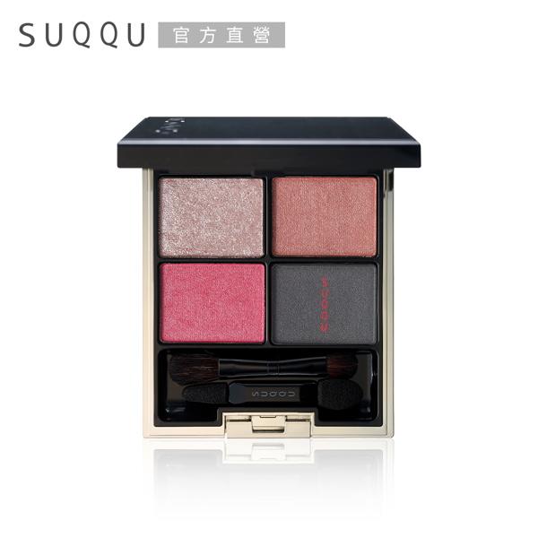 【SUQQU】晶采立體眼彩盤 5.6g(色號125)