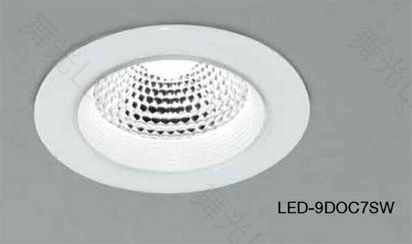 【燈王的店】舞光 LED 7W三段調色崁燈 崁入孔9公分 LED-9DOC7SW