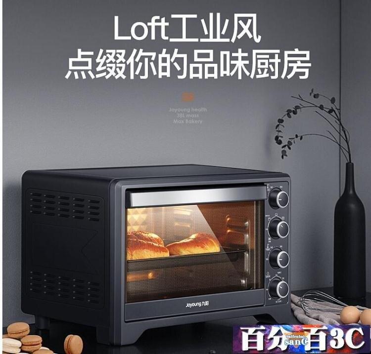 烤箱 九陽電烤箱家用烘培小型多功能全自動蛋糕烤箱38L大容量官方 WJ
