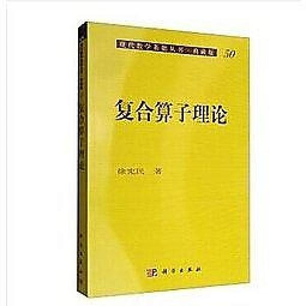 簡體書-十日到貨 R3Y【複合運算元理論】 9787030074232 科學出版社 作者:·徐憲民