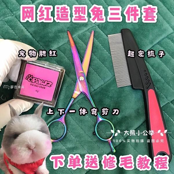 寵物兔子修毛剪刀兔造型剪子梳子腮紅長毛彎剪美容快手大熊 快速出貨