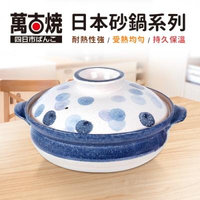 【萬古燒】日本水玉藍點砂鍋9號 4-5人份(28cm/3.4L)