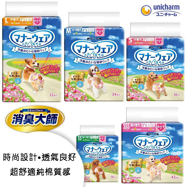 單片日本嬌聯unicharm 消臭大師 女用 母狗用禮貌帶