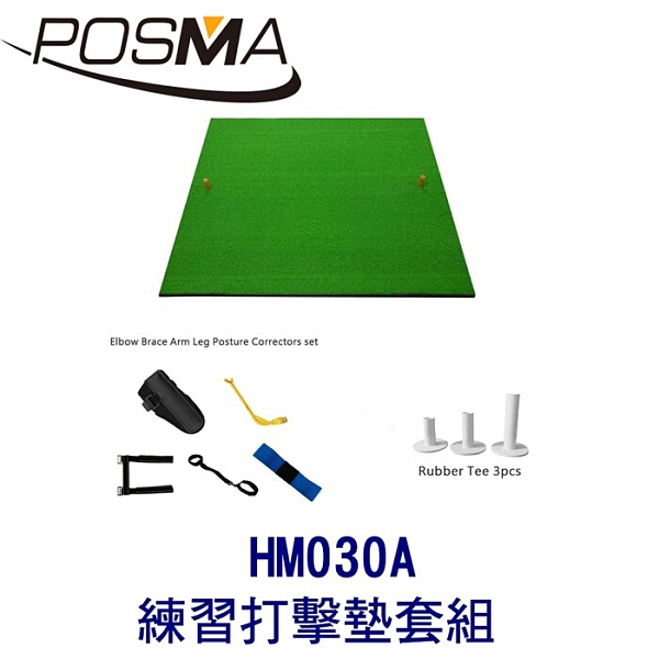 POSMA 高爾夫 練習打擊墊 (100 CM X 100 CM)搭 5款高爾夫動作矯正器 橡膠球釘 HM030A