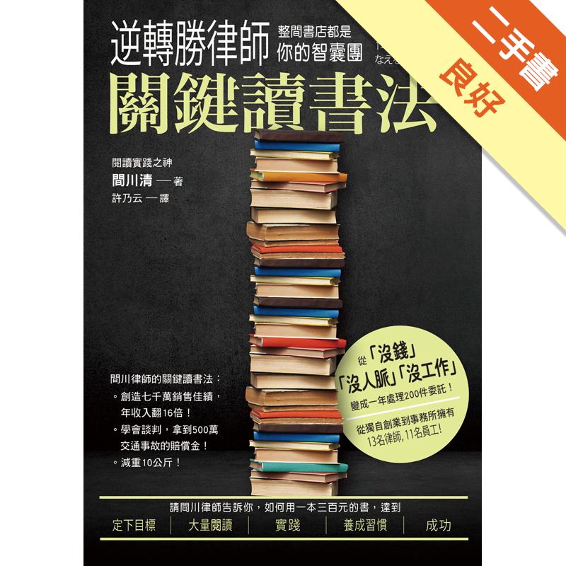 逆轉勝律師關鍵讀書法,整間書店都是你的智囊團[二手書_良好]9087