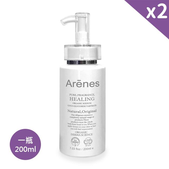 Arenes 液態珍珠水研霜 (2瓶入)