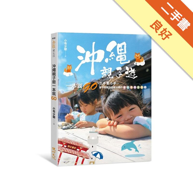 沖繩親子遊一本就GO:大手牽小手,新手也能自助遊沖繩的食玩育樂全攻略[二手書_良好]8289