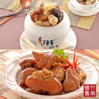 【竹南懷舊】黃金鴻運佛跳牆(2200g/入)+極品傳香滷豬腳(900g/入)(年菜預購)