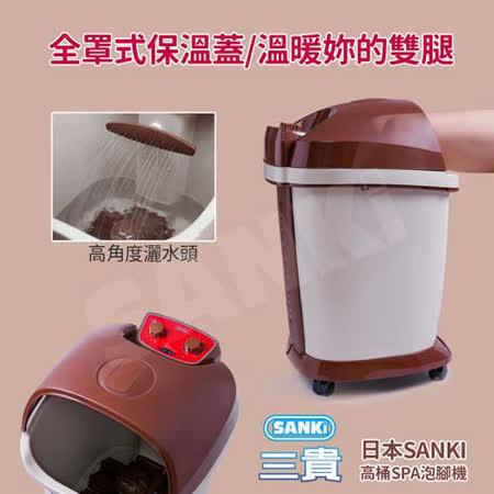 SANKI 好福氣高桶足浴機 咖啡色
