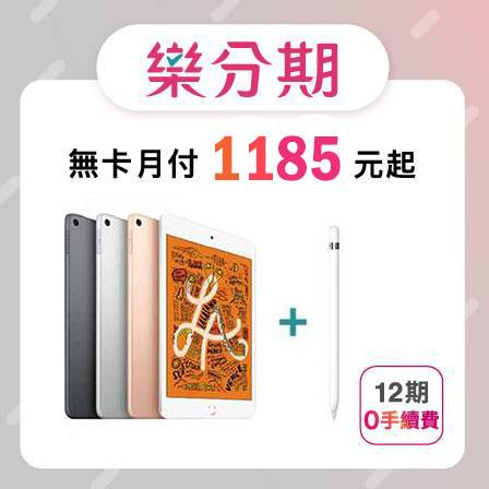【Apple】 iPad mini 256G Wi-Fi 7.9吋+Apple Pencil(第一代)-先拿後pay