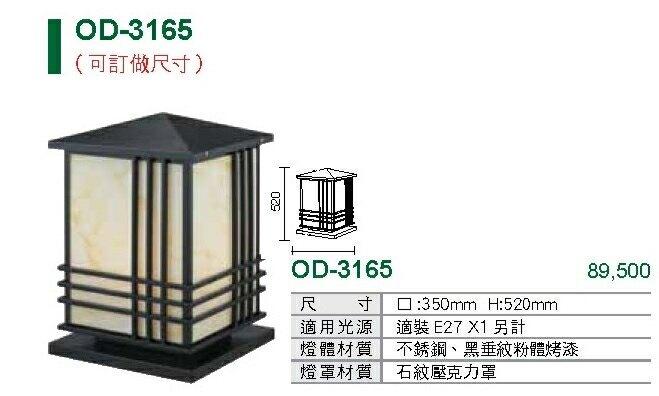 【燈王的店】 舞光 工程燈 戶外燈 柱台燈 全304不銹鋼 OD-3165