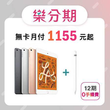 【Apple】 iPad mini 64G Wi-Fi+行動網路版 7.9吋+Apple Pencil(第一代)-先拿後pay