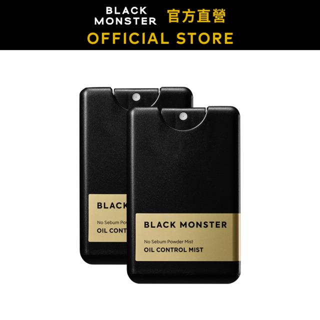 【BLACK MONSTER】清爽控油噴霧