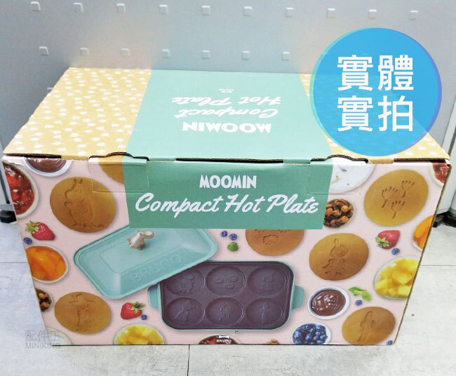 日本代購 空運 BRUNO BOE059 嚕嚕米 多功能 電烤盤 生鐵鍋 附三烤盤 章魚燒 鬆餅 平面烤盤