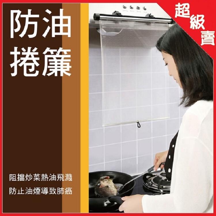 防油捲簾 有效阻擋油飛濺 油煙傷害 廚房好幫手 好清洗 重覆使用kp03002