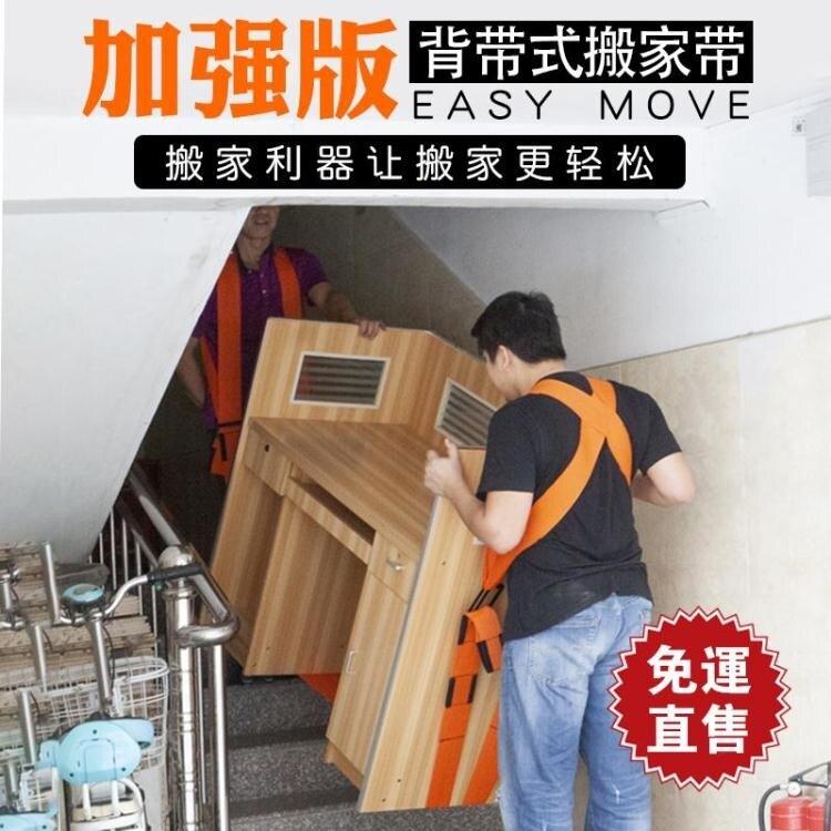 搬家神器背帶款家用繩子兩用搬家具帶承重搬運帶尼龍繩重物搬家帶   免運快出【新年鉅惠】