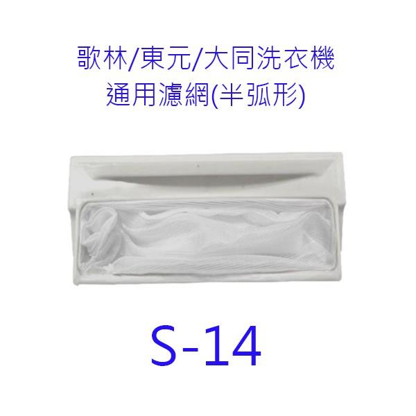 歌林 洗衣機濾網( 3入裝)