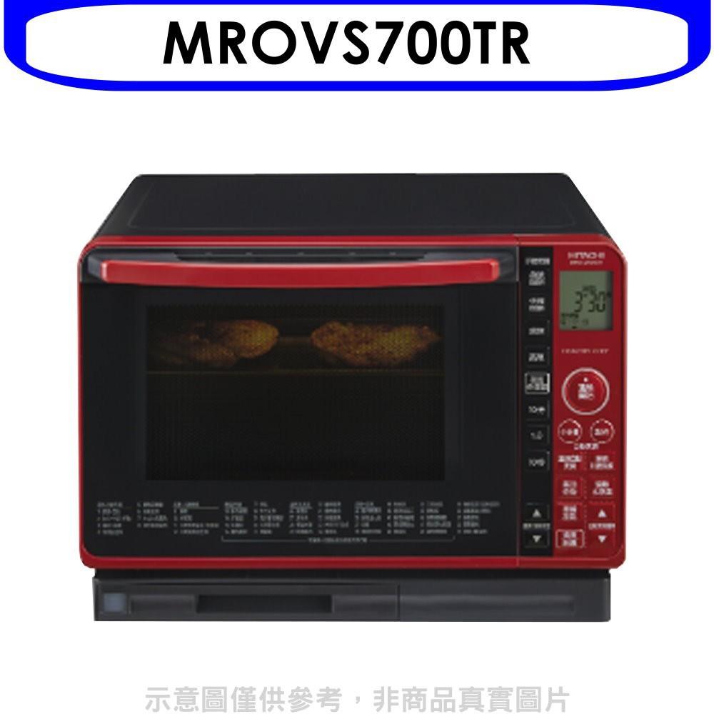 HITACHI 日立【MROVS700TR】過熱水蒸氣烘烤微波爐 22L 分12期0利率《可議價》