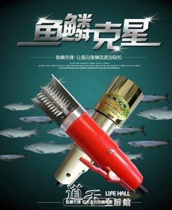 刮鱗刀 刮魚鱗刨電動刮魚鱗機器殺魚機全自動家商用無線刷打去