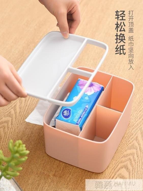 紙巾盒抽紙盒家用客廳餐廳茶幾簡約可愛遙控器收納多功能創意家居【居家家】