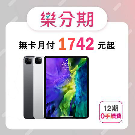 【Apple】iPad Pro 128G Wi-Fi + Cellular 11吋-先拿後pay