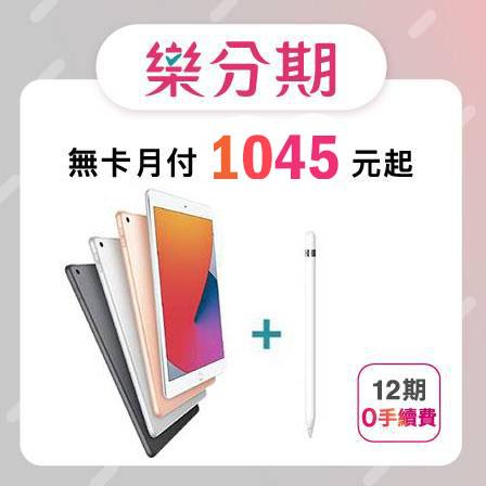 【Apple】iPad 第8代 128G Wi-Fi 10.2吋+Apple Pencil(第一代)-先拿後pay