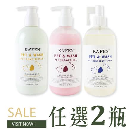 【任選2入】KAFEN 寵物呵護系列(去味留香噴霧/護毛素/沐浴露)350mlX2