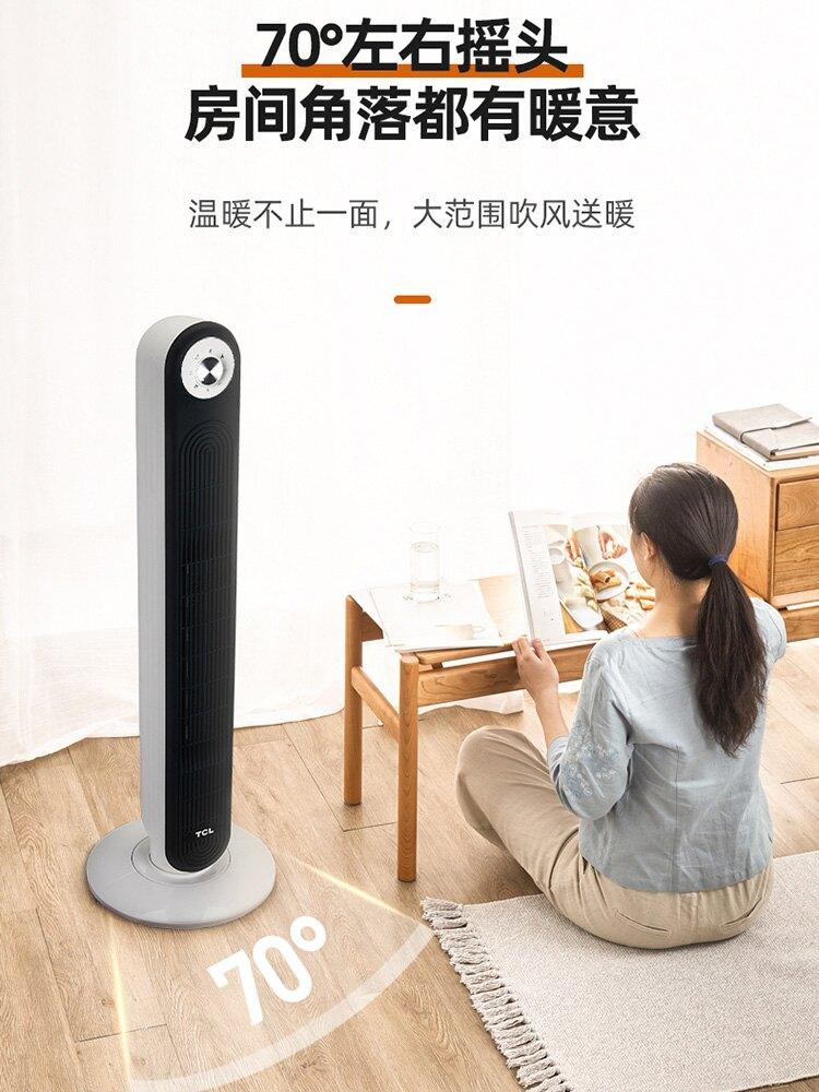 TCL取暖器家用暖風機立式電暖風浴室熱風電暖器小型節能省電暖氣