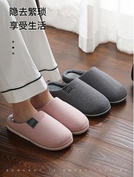 棉拖鞋 秋冬季室內家用家居情侶厚底保暖
