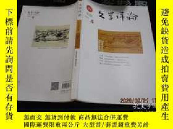二手書博民逛書店文學評論:2019年第4期雙月刊罕見品如圖 79-3Y20079