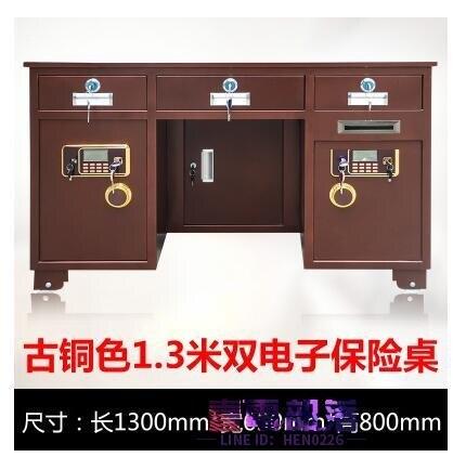 保險箱 保險櫃辦公桌子一體帶保險櫃的辦公桌保險桌全鋼家用指紋密碼財務