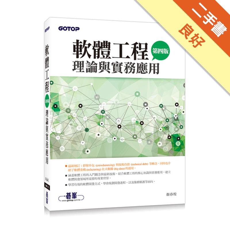 軟體工程理論與實務應用(第四版)[二手書_良好]2512