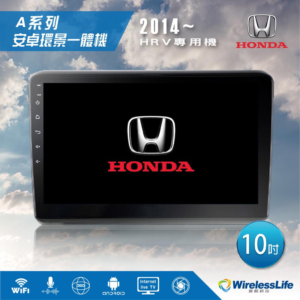 honda本田14 hrv專用機 10吋 安卓環景一體機 3d環景行車紀錄器  無限科技