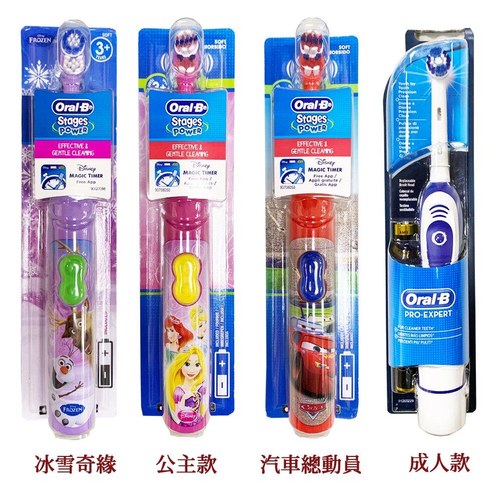 德國百靈 Oral-B 電動牙刷
