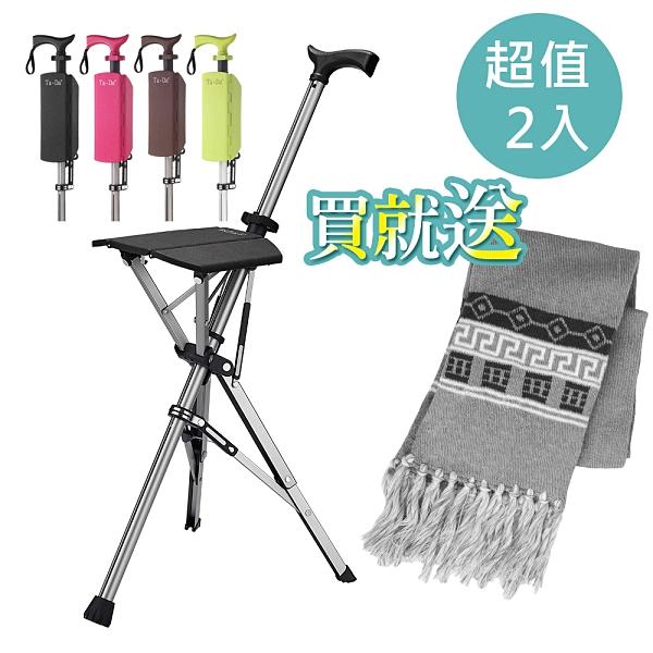 【超值2入】Ta-Da 泰達椅 自動手杖椅/休閒椅/最新款 耐重100kg《送竹炭圍巾》