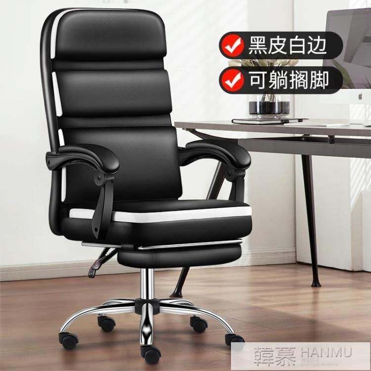 電腦椅家用靠背辦公椅子簡約可躺老闆椅舒適久坐旋轉升降座椅
