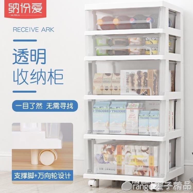 40CM透明加厚抽屜式收納櫃子多層分類整理箱兒童玩具廚房儲物櫃子