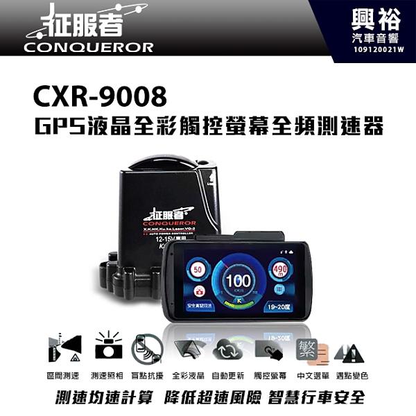 【征服者】CXR-9008 GPS液晶全彩觸控螢幕全頻測速器*區間測速/測速照相/觸控螢幕/盲點抗擾