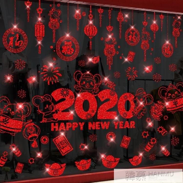 2020元旦新年裝飾過年室內家用推拉門貼櫥窗玻璃貼紙鼠年春節布置