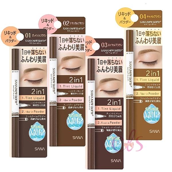 SANA 莎娜 新款 柔和兩用持色美型液態眉筆 灰棕色/自然棕/氣質棕/駝色棕 多款供選 艾莉莎ELS