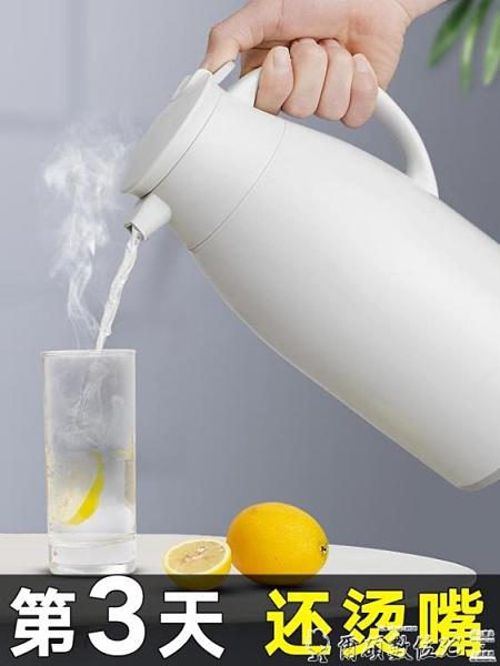 熱水壺保溫壺家用保暖水壺暖壺熱水瓶茶瓶杯大容量便攜學生宿舍茶壺小型 爾碩 交換禮物LX