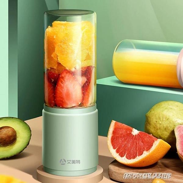 【免運】榨汁杯榨汁機家用便攜式水果小型學生宿舍充電電動迷你果汁榨汁杯