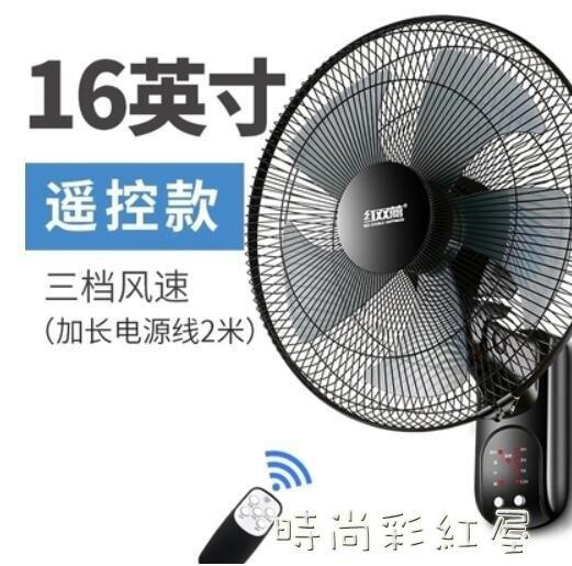 【618購物狂歡節】紅雙喜壁扇掛壁靜音遙控電風扇家用壁掛式牆壁強力工業搖頭電扇大yh