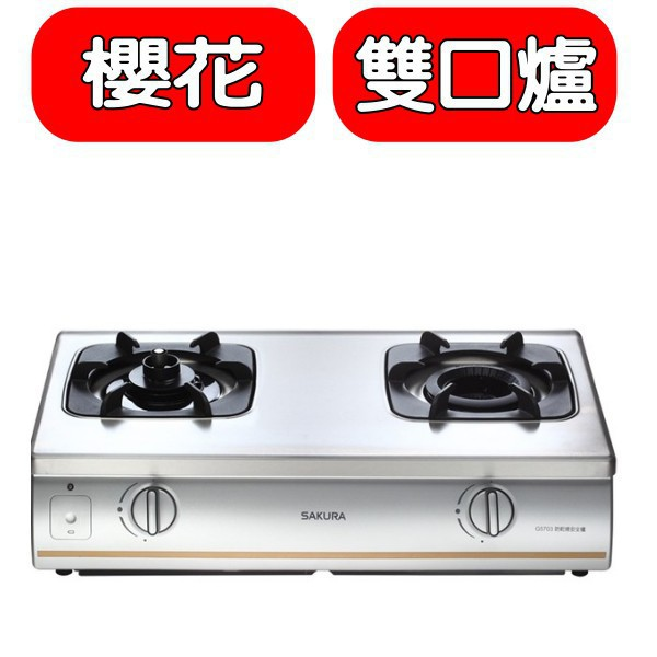 櫻花【G-5703SL】雙口台爐(與G-5703S同款)瓦斯爐桶裝瓦斯 分12期0利率