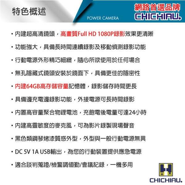 【CHICHIAU】1080P 超長效移動偵測錄影無孔行動電源造型微型針孔攝影機(64G)