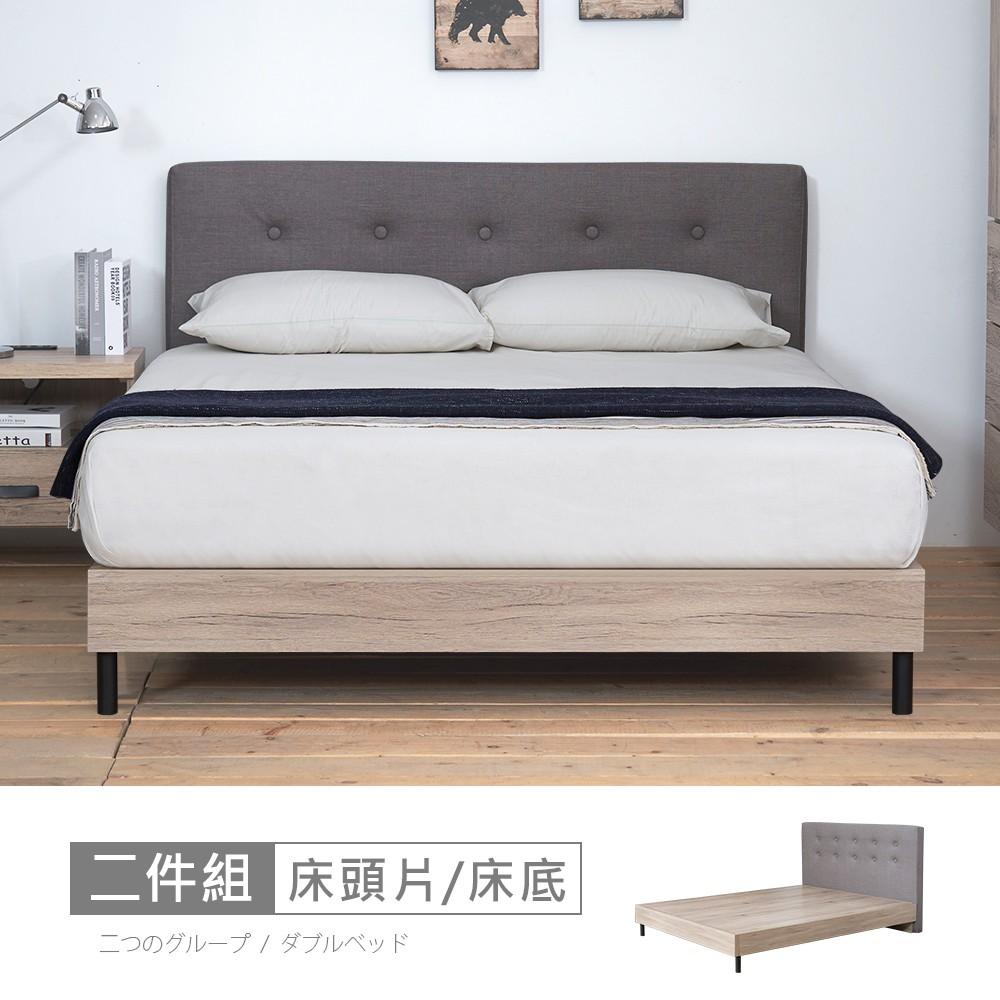 亞曼達床片型5尺雙人床